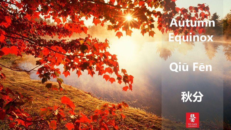 Autumn Equinox Qiū Fēn 秋分